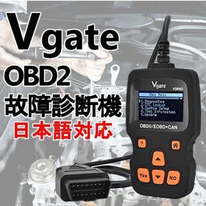Vgate VS890S 日本語表示対応 OBD2 故障診断機 スキャナー マルチ診断機 多言語対応 車両|jxshoppu