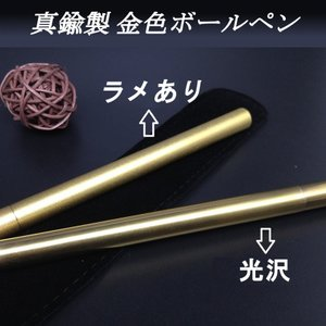真鍮製 ボールペン 光沢 ゴールド 金色 GOLD 高級感 筆記具 文具|jxshoppu