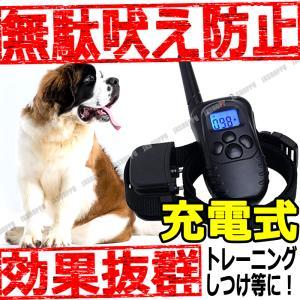 無駄吠え防止 トレーニング 充電式 犬 ワンちゃん 首輪 しつけ 無駄吠え防止器 禁止 犬しつけ ペット用品 グッズ jxshoppu