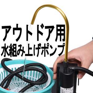 アウトドア用 水汲みポンプ 給水ポンプ 電池式 キャンプ 釣り 手洗い 川 海 湖 自動|jxshoppu