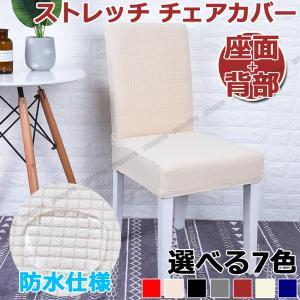チェアカバー 椅子カバー 取り外し可能 座面+背部用 防水 ダイニングチェアカバー ダイニング椅子カバー 食卓椅子カバー jxshoppu