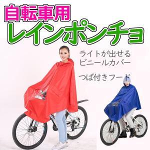 レインコート ロング ポンチョ カッパ 自転車 バイク レインウェア レインポンチョ 雨具 通勤通学 レディース メンズ|jxshoppu