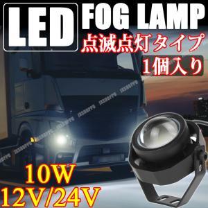 LED フォグランプ 点滅点灯 1個 12V 24V 10W プロジェクター スポット 車 バイク DIY 作業灯 小型 jxshoppu