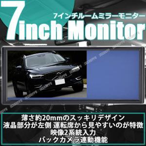 車載 7インチ ルームミラーモニター タッチボタン 12V/24V対応 解像度800*480高画質 ...