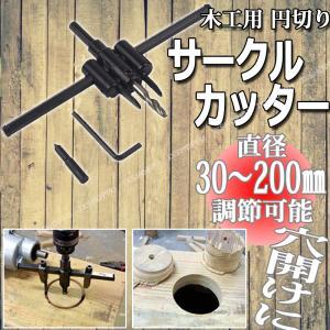 サークルカッター 30mm-200mm 木工用 工具 DIY 円切りカッター 工作 道具 穴開け|jxshoppu