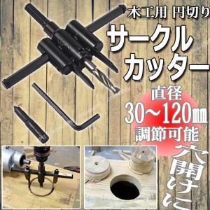 サークルカッター 30mm-120mm 木工用 工具 DIY 円切りカッター 工作 道具 穴開け jxshoppu