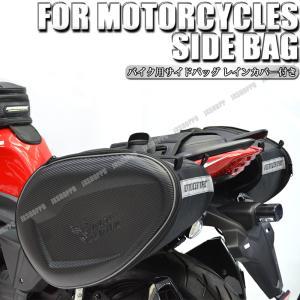 バイク用 サイドバッグ ツーリングバッグ レインカバー付き ヘルメットも入る カーボン調 撥水 拡張機能 大容量 上質 汎用 MOTO CENTRIC|jxshoppu