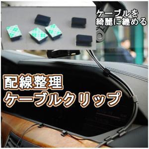 車内 ケーブルクリップ 12個セット 配線 整理整頓 収容 配線止め プラスチック製 便利 オフィス|jxshoppu