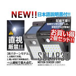 2個セット 30LED ソーラーライト センサーライト 玄関 LED 照明 太陽光発電 光感 人感センサー 自動点灯 IP65 防水 防犯 常夜灯 ガレージ 日本語説明書付き