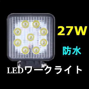 LEDワークライト 作業灯 夜間や視界不良時での作業に! 27ワット 9LED 12V-32V対応 防水仕様 スクエアモデル ホワイト jxshoppu