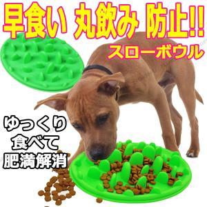 ペット用 早食い防止 丸のみ防止 シリコン製皿 食器 グリーン 緑 肥満解消 ダイエット 犬 猫 エサ入れ|jxshoppu