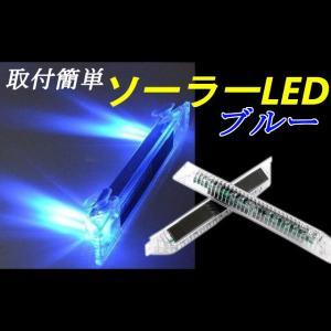 ソーラーLED ブルー 警告灯 簡単取付 カー用品 点滅 振動センサーあり 事故防止 ソーラーパネル|jxshoppu