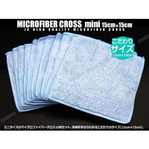 超ミニサイズ マイクロファイバークロス 10枚セット 15cm×15cm マイクロファイバータオル 洗車グッズ 拭き取り 車内清掃 コーティング 小型 バイク 車 汎用|jxshoppu