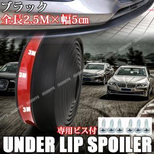汎用 リップスポイラーモール ブラック 黒 2.5M 外装 パーツ エアロ カスタム ドレスアップ 日本語説明書付き jxshoppu