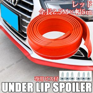 汎用 リップスポイラーモール レッド 赤 2.5M 外装 パーツ エアロ カスタム ドレスアップ 日本語説明書付き jxshoppu