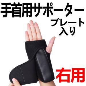 手のひらサポーター 右用 固定 保護 けが防止 プロテクター 通気性 フィット|jxshoppu