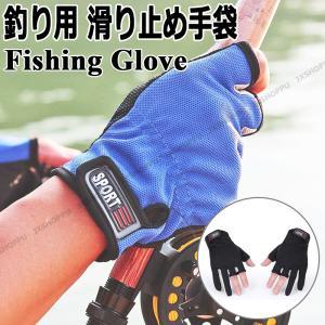 釣り用 手袋 フィッシンググローブ 指 3本 出し 滑り止め 釣り道具 防寒 作業 汗 吸収 便利|jxshoppu