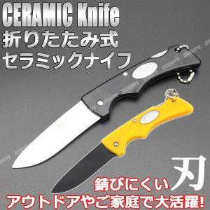 セラミックナイフ ナイフ 折りたたみ アウトドア キャンプ ツール コンパクト 果物ナイフ キーホルダー jxshoppu