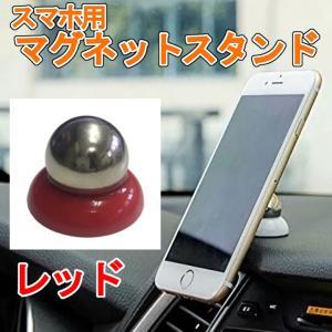 車載 スマートフォンホルダー マグネット式 レッド 赤 車載ホルダー スマホホルダー 360度回転 スマホ全機種対応 iPhone android|jxshoppu