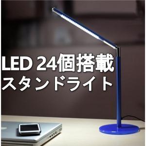 ・24個のLEDで明るく照らす高輝度LEDスタンドライトです。 ・考え抜かれたスリムなフォルムデザイ...