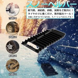 ・駆動タイヤの下に敷くだけ、簡単脱出ツールです。 ・車のタイヤが雪路、砂地、沼路などの悪路スタック時...