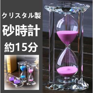 クリスタル製 砂時計 15分 ガラス キッチン タイマー 計測 インテリア 雑貨 きれい おしゃれ プレゼント 贈り物|jxshoppu