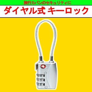 キー ロック ダイヤル式 3連ロック ワイヤー付き 旅行かばん用 シルバー 銀 ミニサイズ 小型 スーツケース 南京錠 鍵 保護|jxshoppu