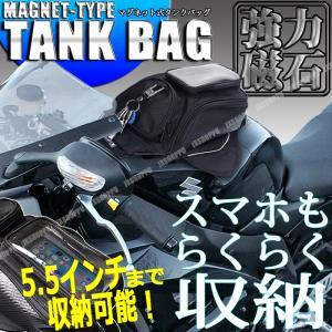 バイク用 タンクバッグ マグネット取付タイプ 大容量 4L収納 5.5インチのスマホもOK ブラック|jxshoppu