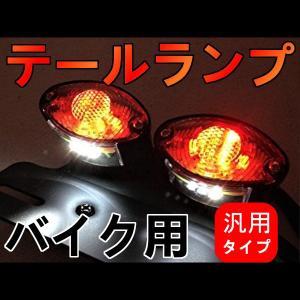 LEDテールランプ バイク用 12V カスタムパーツ  テールライト バイクテール  バイクパーツ ダブル|jxshoppu