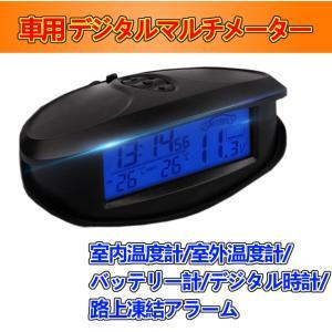 車用 デジタルマルチメーター 車載 多機能 搭載 デジタル時計 室内外 温度計 バッテリー計 豊富|jxshoppu