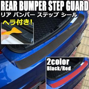 リアバンパーステップガード シール ステッカー 保護シール カーボン調 汎用 外装パーツ ドレスアップ カスタム パーツ カー用品 車|jxshoppu