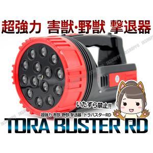 ・野獣 害獣 ハイパワー 撃退器 トラバスターRD。 ・超音波照射 懐中電灯型 ハンディライト型。 ...
