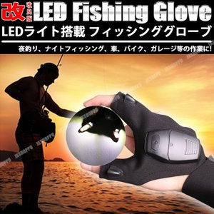 LED フィッシング グローブ LEDライト搭載 電池式 左右兼用 手袋 指出し 夜釣り ナイトフィッシング 車 バイク ガレージ 整備 工具 作業 DIY 高輝度 jxshoppu