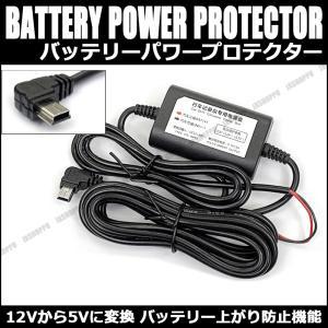 カー バッテリーパワープロテクター ドライブレコーダー用 12Vから5V変換 電源コード 電圧保護 バッテリー 車|jxshoppu