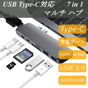 マルチ ハブ USB Type-C 7in1 Macbook...
