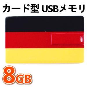 USBメモリ 国旗 ドイツ 8GB カード型 国 ユニーク|jxshoppu