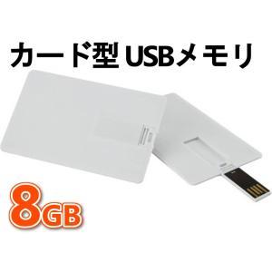 USBメモリ メモリーカード ホワイト 白 8GB カード型 おしゃれ シンプル|jxshoppu