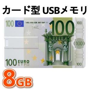 USBメモリ 紙幣 ユーロ 8GB カード型 お金 お札 ユニーク|jxshoppu