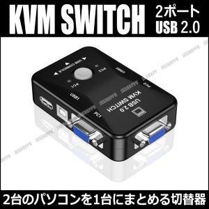 KVMスイッチ 2ポート 1出力 パソコン切替器 マウス キーボード モニター USB 1920X1440|jxshoppu