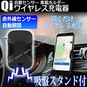 Qi ワイヤレス充電器 赤外線センサー スマホホルダー 自動開閉 急速充電 エアコン吹き出し口 360度 iPhone 8/8 Plus/X Galaxy Note 8/S8/S8+/S7/S6 Edge+/Note 5|jxshoppu