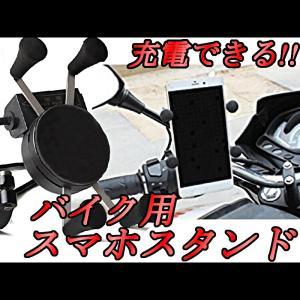 バイク用 スマートフォンホルダー スマホ マウント 充電 バックミラー固定タイプ 3.5インチ-6.5インチ対応 12V-30Vまで対応|jxshoppu