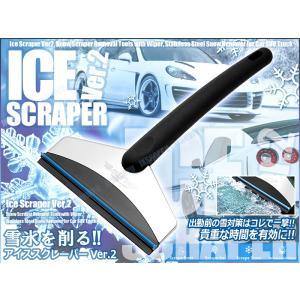 アイススクレーパー Ver.2 多機能 スノースクレーパー 凍結 ウインド ガラス 雪かき 雪落とし 氷除去 クリーナー 窓 冬 車 汎用|jxshoppu