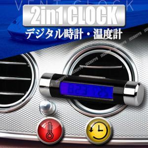 車載 エアコン エアベント 吹き出し口 空気光口 電池式 2in1 LED 液晶 デジタル時計 温度計 バックライト クリップ式 夜間 カー用品 簡単取付|jxshoppu
