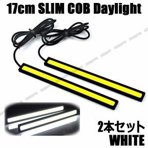 超薄型 面発光 デイライト LED ライト ウォータープルーフ 発光 SMD 汎用 2本セット 17cm LEDプレート ホワイト ルーム球 防水 ルームライト ウエルカムライト|jxshoppu