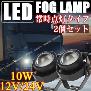 LED フォグランプ 常時点灯 2個セット 12V 24V 10W プロジェクター スポット 車 バイク DIY 作業灯 小型 jxshoppu