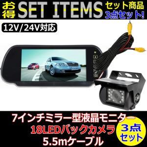 7インチ ミラー型 液晶モニター & 18LED バックカメラ セット 防水 防塵 12V-24V車対応 トラック バス キャンピングカー 夜間暗視 LED 車載 日本語対応|jxshoppu