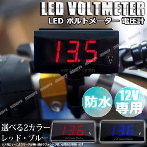 LEDボルトメーター デジタル 電圧計 12V 9V-20V 防水 小型 バイク スクーター 単車 車 自動車|jxshoppu