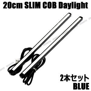 面発光LEDプレートデイライトledCOB面発光デイライト薄型8mm 2本組【ブルー】|jxshoppu