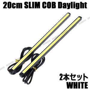面発光LEDプレートデイライトled COB面発光デイライト薄型8mm 2本組【ホワイト】|jxshoppu