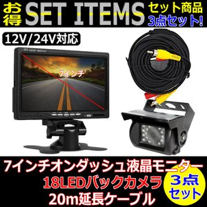 7インチ オンダッシュモニター & 18LED バックカメラ & 20m 延長ケーブル RCA セット 防水 12V-24V対応 トラック バス キャンピングカー LED 日本語対応|jxshoppu
